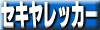 sekiya-banner-1